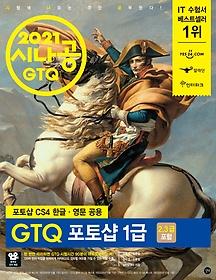2021 시나공 GTQ 포토샵 1급 (2, 3급 포함)