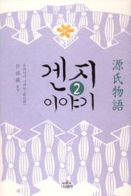 겐지 이야기 2