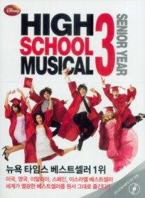 ���̽��� ������ HIGH SCHOOL MUSICAL 3