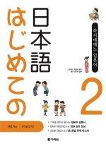 하지메테노 일본어 Step 2