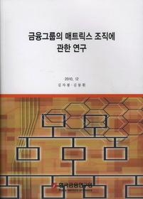 "<font title=""금융그룹의 매트릭스 조직에 관한 연구 (2010. 12)"">금융그룹의 매트릭스 조직에 관한 연구 (20...</font>"