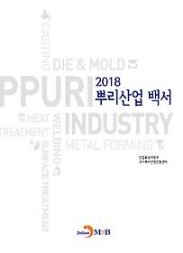 2018 뿌리산업백서