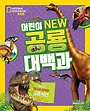 NATIONAL GEOGRAPHIC KIDS 어린이 NEW 공룡 대백과
