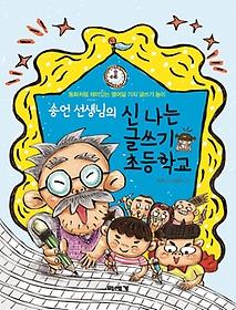 송언 선생님의 신나는 글쓰기 초등학교