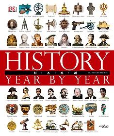 HISTORY 히스토리