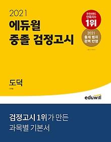 2021 에듀윌 중졸 검정고시 도덕