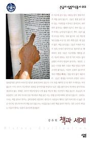 책과 세계 (대활자본)