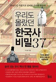 우리도 몰랐던 한국사 비밀 37 (큰글자책)