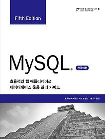 MySQL (Fifth Edition) 한국어판