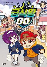 급식왕 GO 2