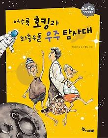 어수룩 호킹과 좌충우돌 우주 탐사대