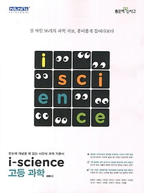 i-science 아이사이언스 고등 과학 (2017년용)