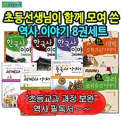 초등선생님이 함께 모여 쓴 역사 이야기 8권세트