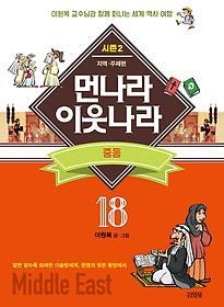 먼나라 이웃나라 시즌2 18 - 중동