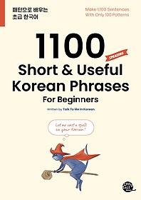 "<font title=""1100 Short & Useful Korean Phrases For Beginners"">1100 Short & Useful Korean Phrases For B...</font>"