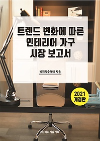 "<font title=""2021 트렌드 변화에 따른 인테리어 가구 시장 보고서"">2021 트렌드 변화에 따른 인테리어 가구 시...</font>"