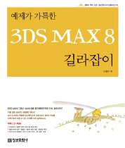 예제가 가득한 3DS MAX 8 길라잡이 (CD:1)