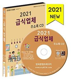 2021 급식업체 주소록 CD