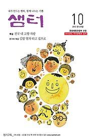 샘터(월간) 2013년 10월호