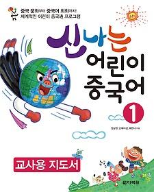 신나는 어린이 중국어 1 - 교사용 지도서