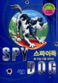 스파이독 SPY DOG 2