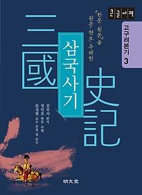 삼국사기 3 - 고구려본기 (큰글자책)