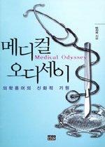 메디컬 오디세이 - 의학용어의 신화적 기원