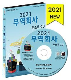 2021 무역회사 주소록 CD