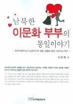 남북한 이문화 부부의 통일이야기