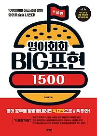 영어회화 BIG표현 1500 - 소설편