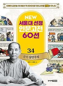 "<font title=""NEW 서울대 선정 인문고전 60선 - 34 쑨원 삼민주의"">NEW 서울대 선정 인문고전 60선 - 34 쑨원 ...</font>"