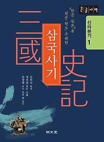 삼국사기 1 - 신라본기 (큰글자책)