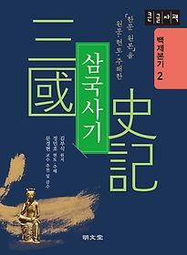 삼국사기 2 - 백제본기 (큰글자책)