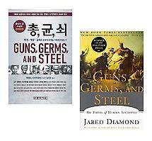 총,균,쇠 패키지 (원서+번역서)