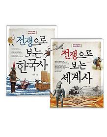 """<font title=""""전쟁으로 보는 한국사 + 전쟁으로 보는 세계사 세트"""">전쟁으로 보는 한국사 + 전쟁으로 보는 세...</font>"""