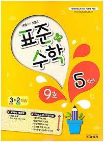 표준수학 플러스 5학년 (2017/ 9월호)