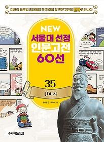 "<font title=""NEW 서울대 선정 인문고전 60선 - 35 한비자"">NEW 서울대 선정 인문고전 60선 - 35 한비...</font>"
