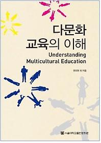 다문화 교육의 이해