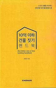 10억 이하 건물짓기 핸드북 = One billion won or less building handbook : 소규모 건물을 지으려는 건축주를 위한 체크포인트 28