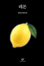 레몬 :권여선 장편소설