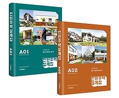 """<font title=""""전원주택 설계집 A01 + 전원주택설계집 A02 세트"""">전원주택 설계집 A01 + 전원주택설계집 A02...</font>"""