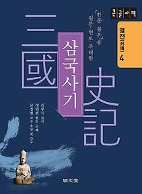 삼국사기 4 - 열전 (큰글자책)