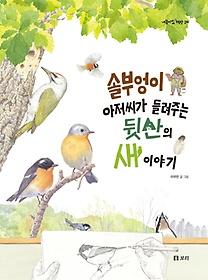 "<font title=""솔부엉이 아저씨가 들려주는 뒷산의 새 이야기"">솔부엉이 아저씨가 들려주는 뒷산의 새 이...</font>"