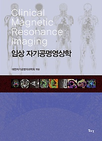 임상 자기공명영상학 =Clinical magnetic resonance imaging