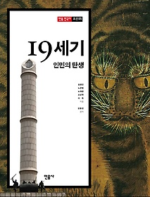 민음 한국사 - 19세기, 인민의 탄생