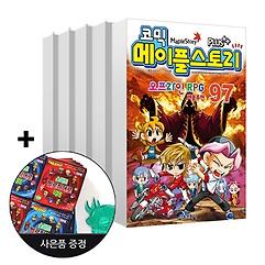 (5권 세트) 코믹 메이플스토리 오프라인 RPG 93~97 + 파워레인저 셀딱지 사은품(한정)