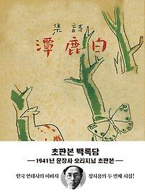 [90일 대여] 초판본 백록담
