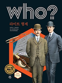 (who?)라이트 형제 = Wright brothers