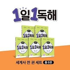 1일 1독해 세계사 전 권 세트