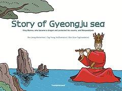 Story of Gyeongju sea